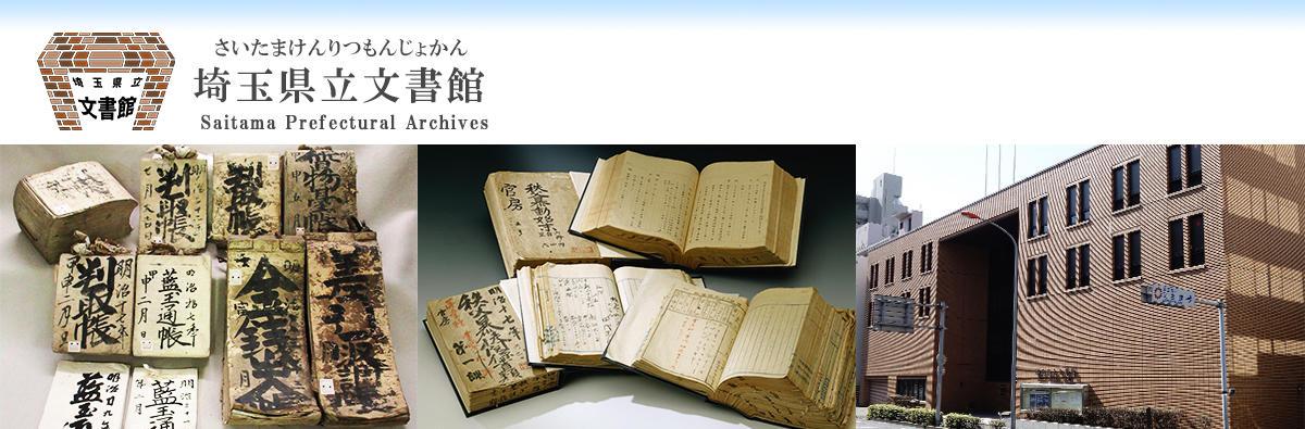 埼玉県立文書館