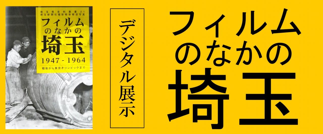 デジタル展示「フィルムのなかの埼玉」