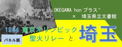 1964東京オリンピック聖火リレーと埼玉