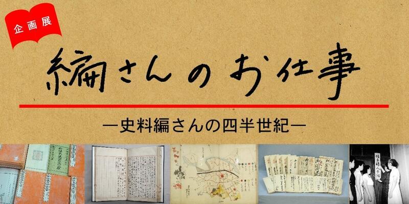 企画展「編さんのお仕事 ―史料編さんの四半世紀―」