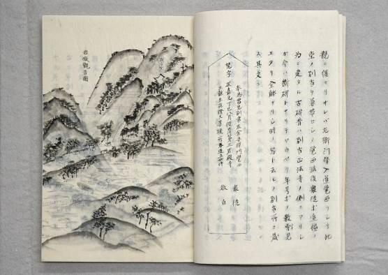 新編武蔵風土記(写本)