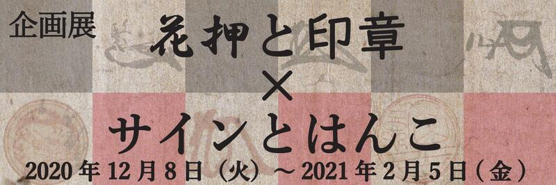 企画展「花押と印章×サインとはんこ」