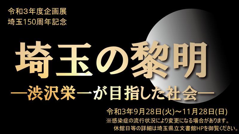 令和3年度 企画展 埼玉の黎明 バナー